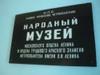 Metro_museum