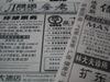 Chinese_newspaper