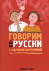 Govorim_porusski_text
