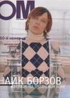 Om_nayk_borzov_2