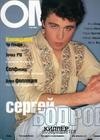 Om_sergey_bodrov_2