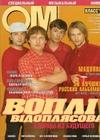 Om_vopli_plyasova_2