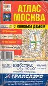 Atlas_moskvy