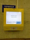 Terminal_2
