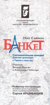 Banket0047