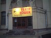 Cats_theatre