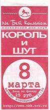 Ne_bei_kopytom_19980059